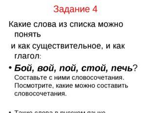 Задание 4 Какие слова из списка можно понять и как существительное, и как гла