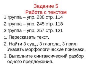 Задание 5 Работа с текстом 1 группа – упр. 238 стр. 114 2 группа – упр. 245
