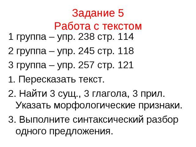 Задание 5 Работа с текстом 1 группа – упр. 238 стр. 114 2 группа – упр. 245...