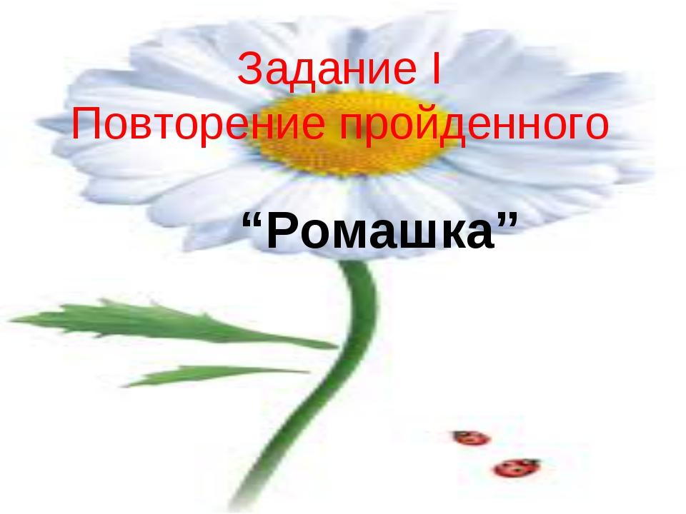 """Задание І Повторение пройденного """"Ромашка"""""""