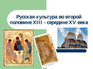 Русская культура во второй половине XIII - середине XV века
