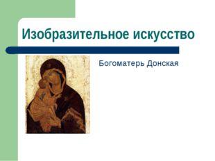 Изобразительное искусство Богоматерь Донская
