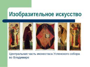 Изобразительное искусство Центральная часть иконостаса Успенского собора во В