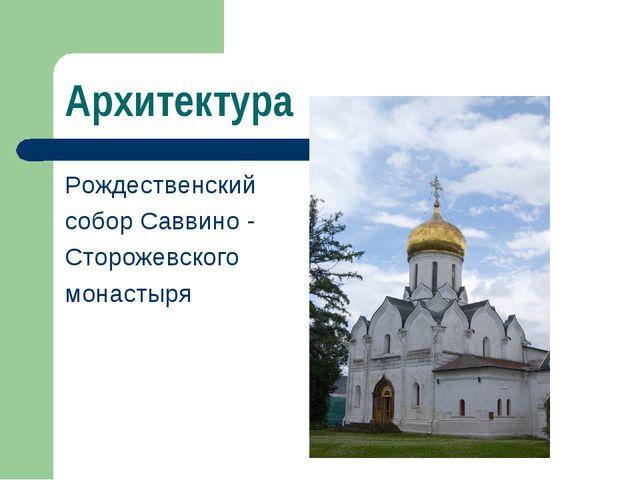 Архитектура Рождественский собор Саввино - Сторожевского монастыря