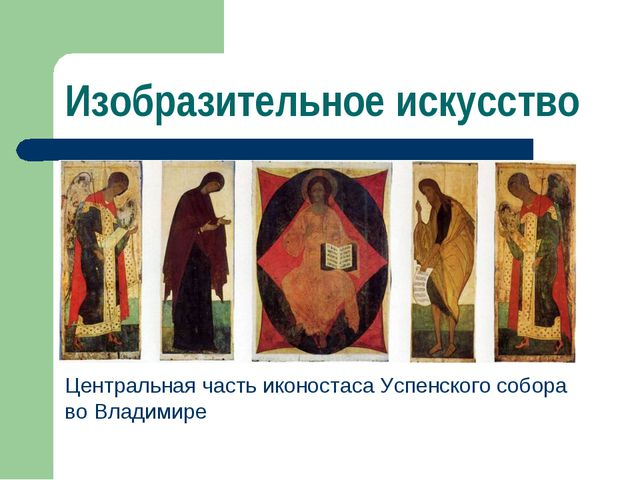 Изобразительное искусство Центральная часть иконостаса Успенского собора во В...