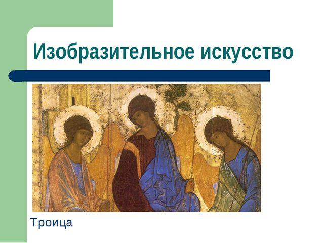 Изобразительное искусство Троица