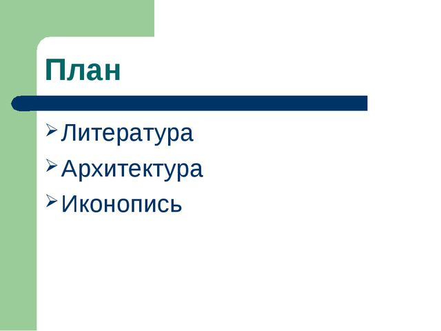 План Литература Архитектура Иконопись