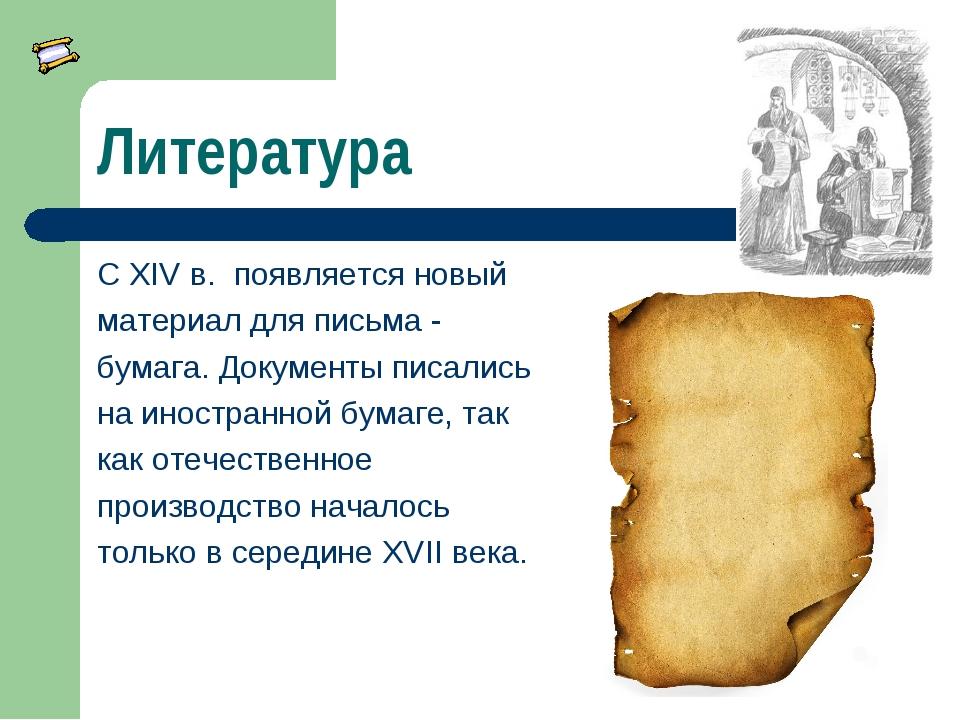 Литература С XIV в. появляется новый материал для письма - бумага. Документы...