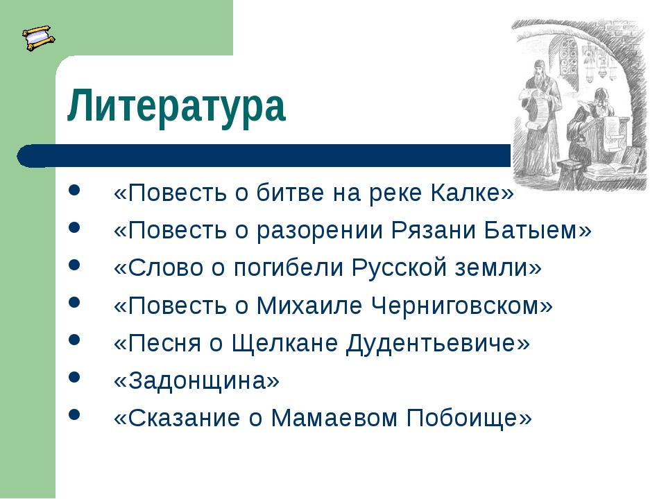 Литература «Повесть о битве на реке Калке» «Повесть о разорении Рязани Батыем...