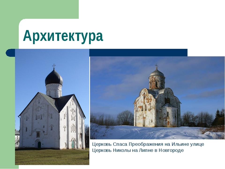 Архитектура Церковь Спаса Преображения на Ильине улице Церковь Николы на Липн...