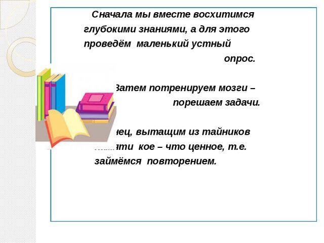 Сначала мы вместе восхитимся глубокими знаниями, а для этого проведём малень...