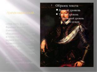ГЕНРИХ НАВАРССКИЙ- (1594-1610). Король Франции издавший Нантский эдикт объеди