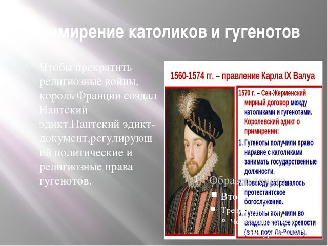 Примирение католиков и гугенотов Чтобы прекратить религиозные войны, король Ф...
