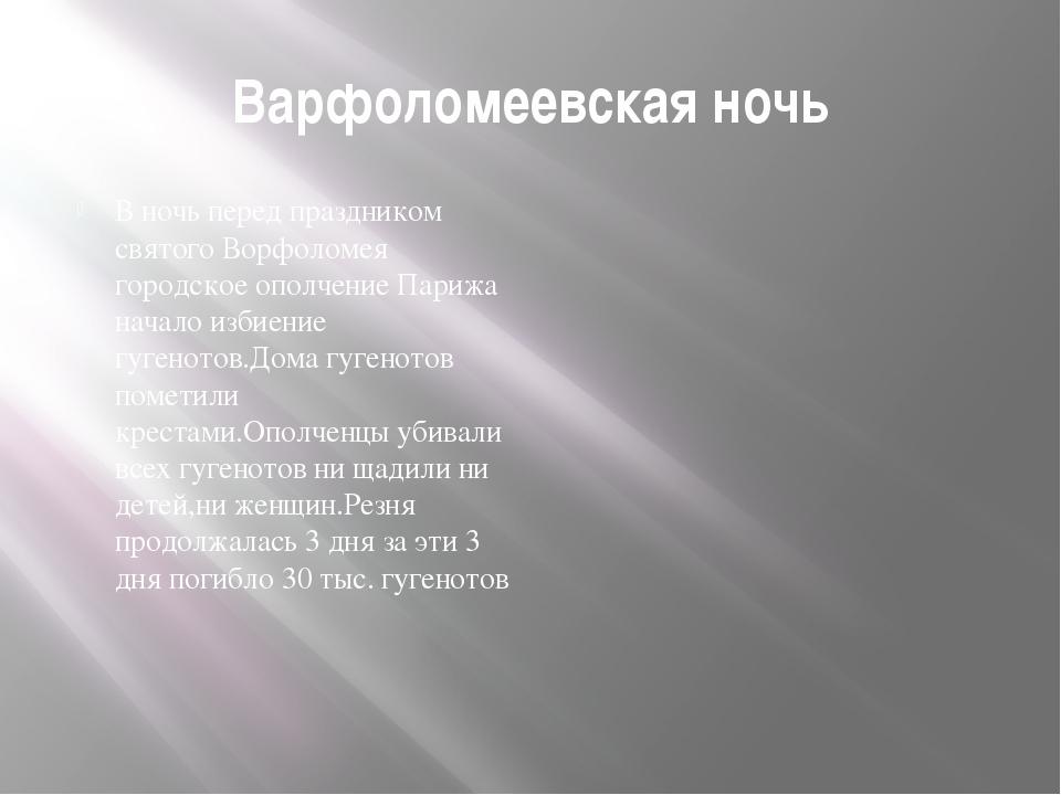 Варфоломеевская ночь В ночь перед праздником святого Ворфоломея городское опо...