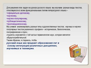 Для решения этих задач на уроках русского языка мы изучаем разные виды тексто