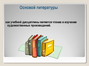 как учебной дисциплины является чтение и изучение художественных произведени