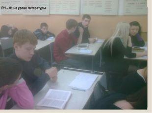 РН – 01 на уроке литературы
