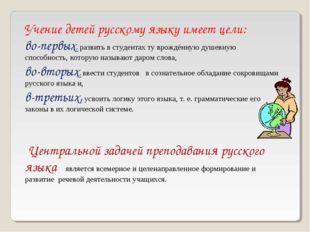 Учение детей русскому языку имеет цели: во-первых, развить в студентах ту вро