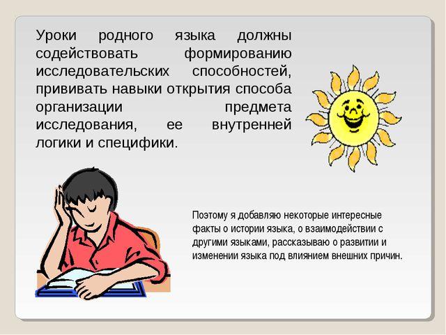Уроки родного языка должны содействовать формированию исследовательских спосо...