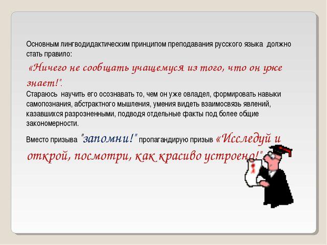 Основным лингводидактическим принципом преподавания русского языка должно ста...