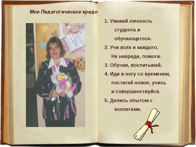 Мое Педагогическое кредо 1. Уважай личность студента и обучающегося. 2. Учи в...