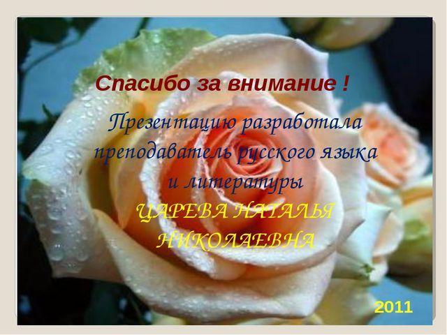 Презентацию разработала преподаватель русского языка и литературы ЦАРЕВА НАТА...