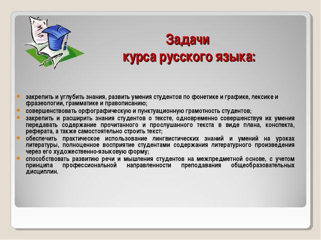 Задачи курса русского языка: закрепить и углубить знания, развить умения сту...