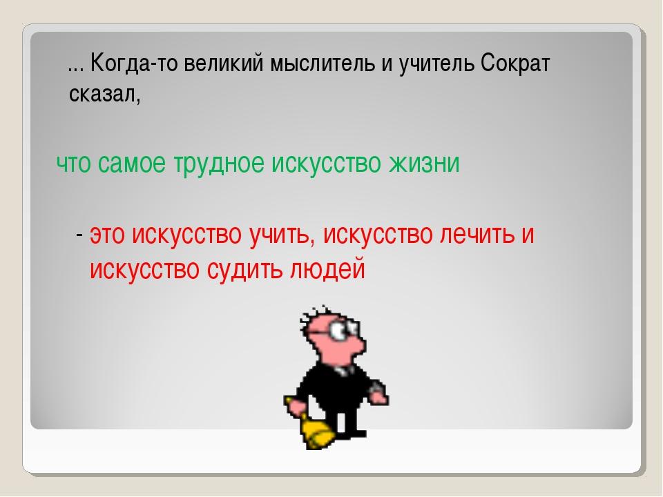 ... Когда-то великий мыслитель и учитель Сократ сказал, что самое трудное ис...