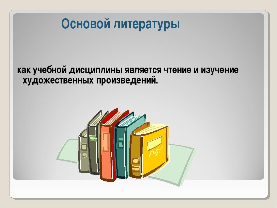 как учебной дисциплины является чтение и изучение художественных произведени...