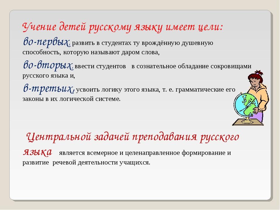Учение детей русскому языку имеет цели: во-первых, развить в студентах ту вро...