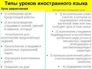 Типы уроков иностранного языка Урок закрепления 1) сообщение цели предстоящей