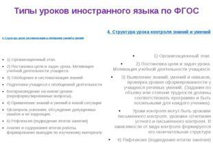 Типы уроков иностранного языка по ФГОС 3. Структура урока систематизации и об