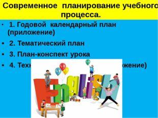 Современное планирование учебного процесса. 1. Годовой календарный план (прил