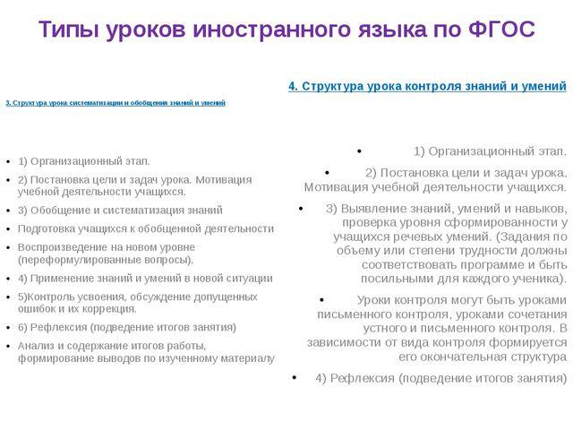 Типы уроков иностранного языка по ФГОС 3. Структура урока систематизации и об...