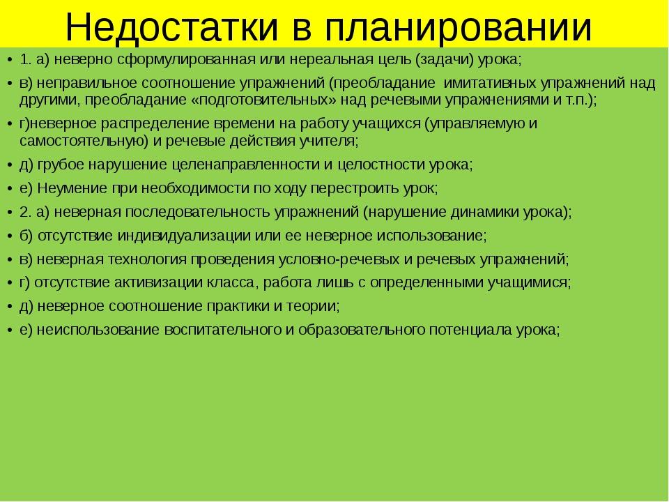 Недостатки в планировании 1. а) неверно сформулированная или нереальная цель...