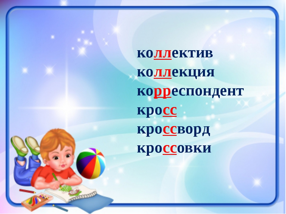 коллектив коллекция корреспондент кросс кроссворд кроссовки