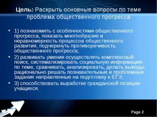 Цель: Раскрыть основные вопросы по теме проблема общественного прогресса 1) п