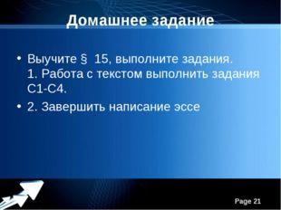 Домашнее задание Выучите § 15, выполните задания. 1. Работа с текстом выполни