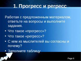 1. Прогресс и регресс Работая с предложенным материалом, ответьте на вопросы