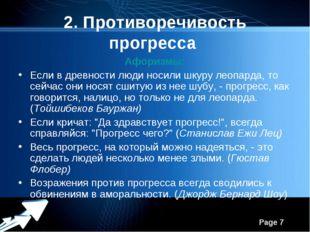 2. Противоречивость прогресса Афоризмы: Если в древности люди носили шкуру ле