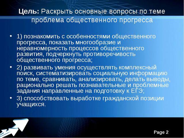 Цель: Раскрыть основные вопросы по теме проблема общественного прогресса 1) п...