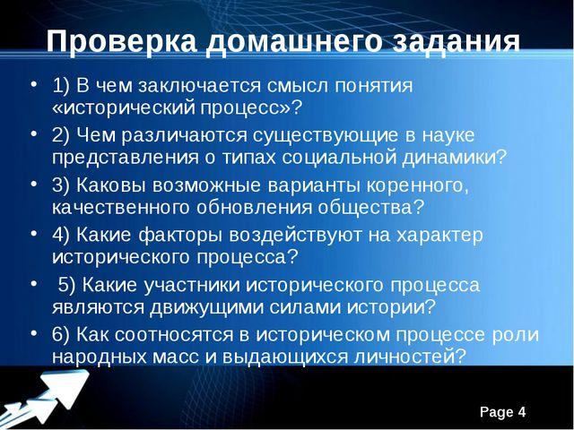 Проверка домашнего задания 1) В чем заключается смысл понятия «исторический п...
