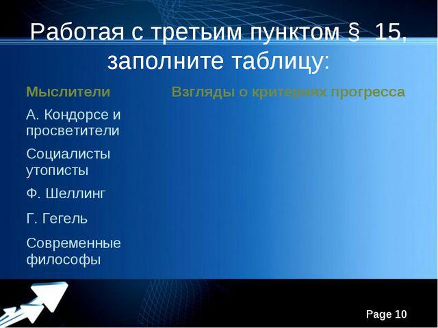 Работая с третьим пунктом § 15, заполните таблицу: Powerpoint Templates Page *