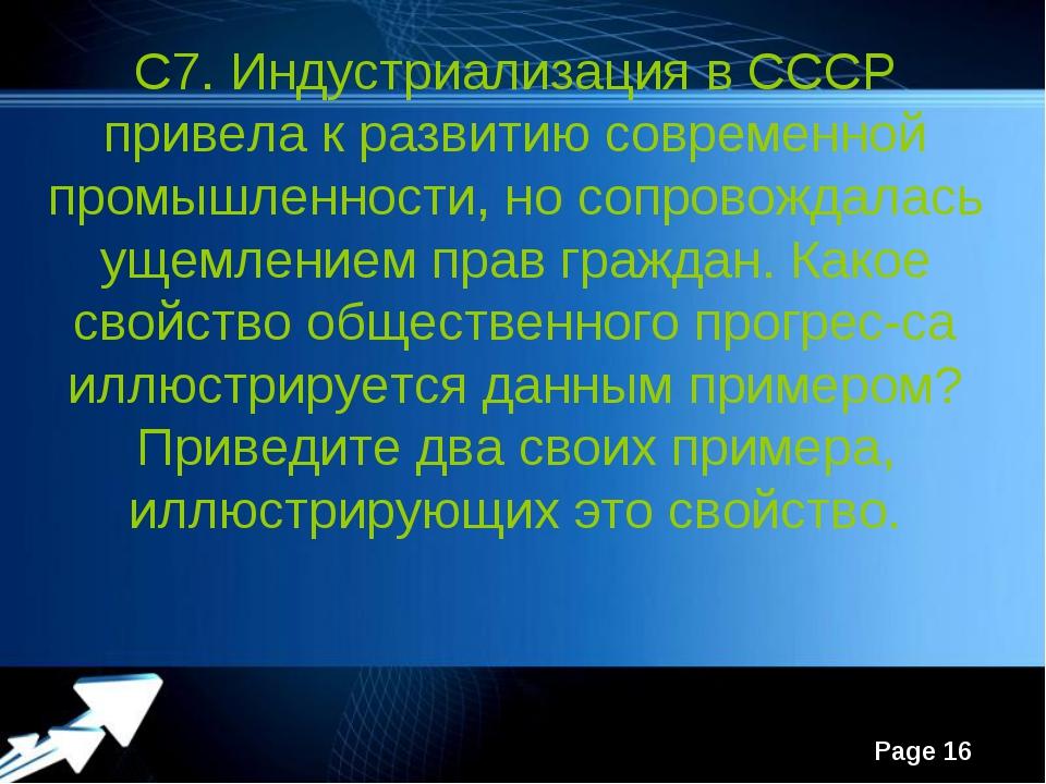 С7. Индустриализация в СССР привела к развитию современной промышленности, но...