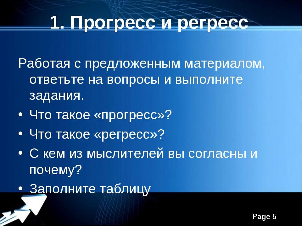 1. Прогресс и регресс Работая с предложенным материалом, ответьте на вопросы...