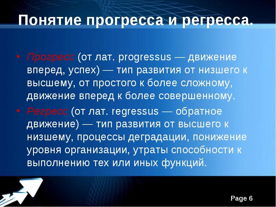 Понятие прогресса и регресса. Прогресс(от лат. progressus — движение вперед,...