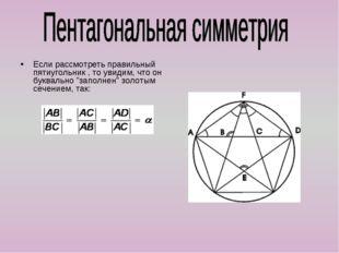 """Если рассмотреть правильный пятиугольник , то увидим, что он буквально """"запол"""