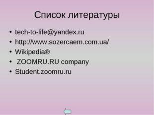 Список литературы tech-to-life@yandex.ru http://www.sozercaem.com.ua/ Wikiped