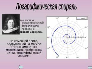 Изучение свойств логарифмической спирали было проведено Якобом Бернулли. На