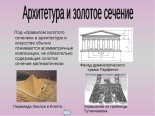 Под «правилом золотого сечения» в архитектуре и искусстве обычно понимаются